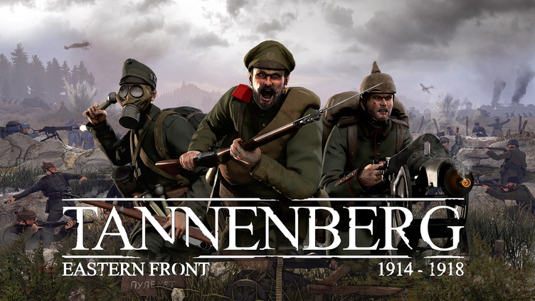 Tannenberg - Supporter Edition фото